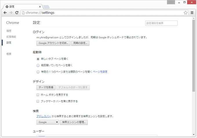 Chromeコマンド:設定の表示