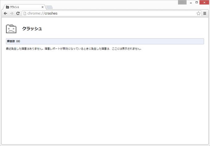Chromeコマンド:障害レポートの表示