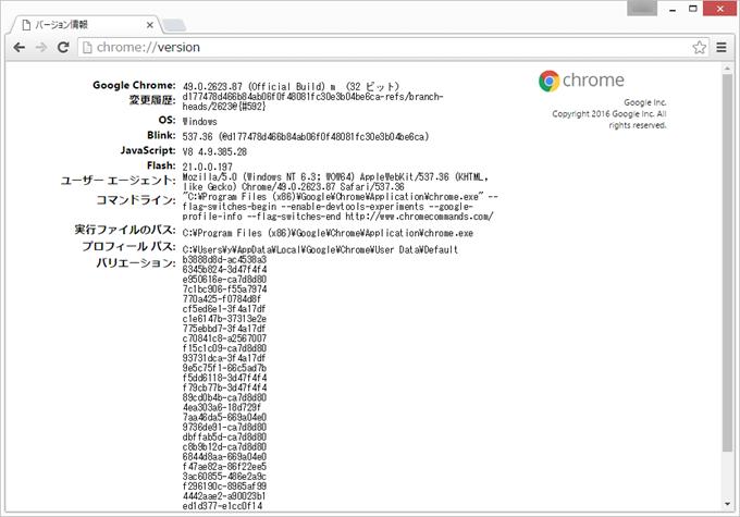 Chromeコマンド:バージョン情報の表示