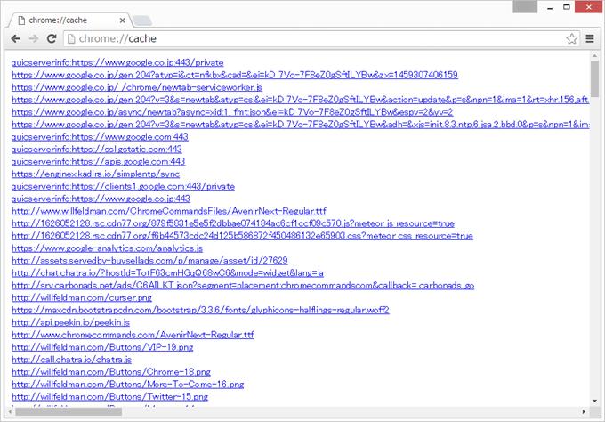 Chromeコマンド:キャッシュ一覧を開く