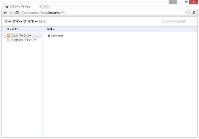 Chromeコマンド:ブックマークマネージャを開く