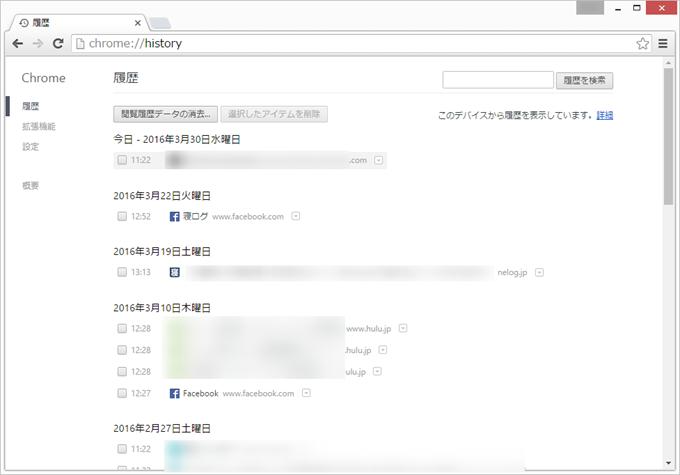 Chromeコマンド:履歴を開く