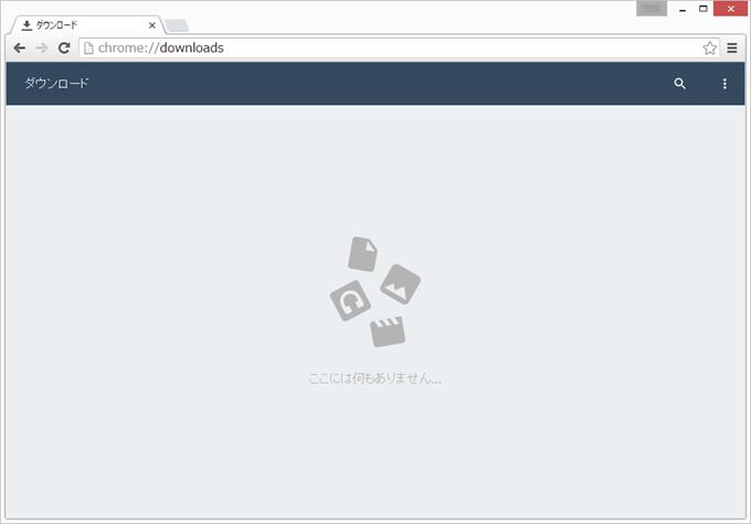 Chromeコマンド:ダウンロード履歴の表示