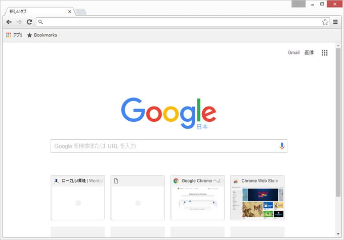 Chromeコマンド:新しいタブを開く