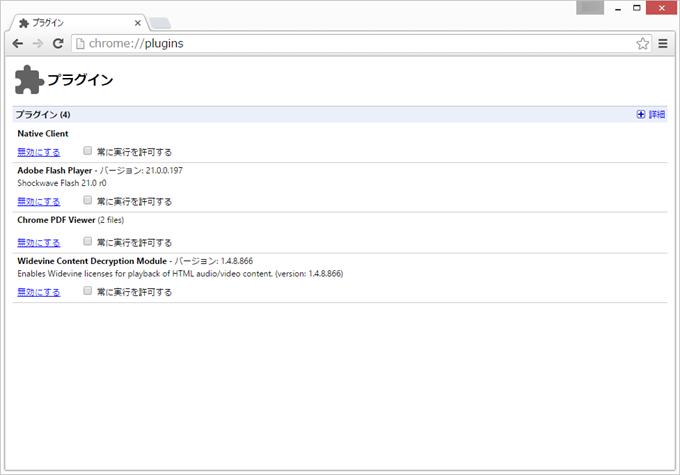 Chromeコマンド:プラグイン一覧の表示