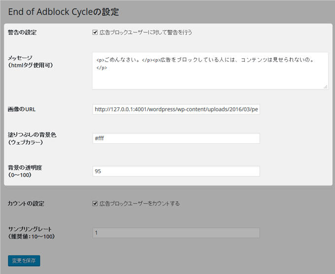 End of Adblock Cycleの設定