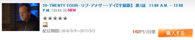 GyaOで一話162円の海外ドラマ