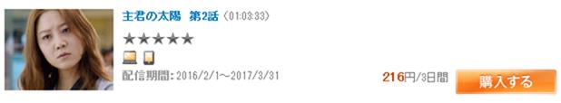 GyaOで一本216円の韓流ドラマ