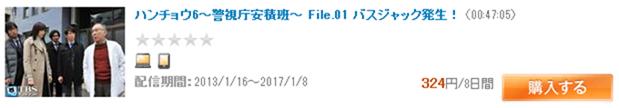 GyaOで一話324円する国内ドラマ