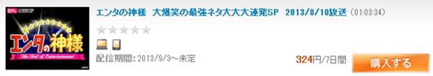 GyaOで324円のバラエティー動画