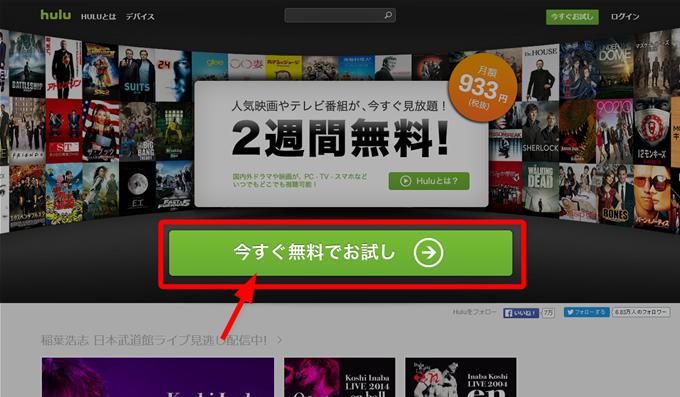 Hulu - 人気映画・ドラマ・アニメが見放題