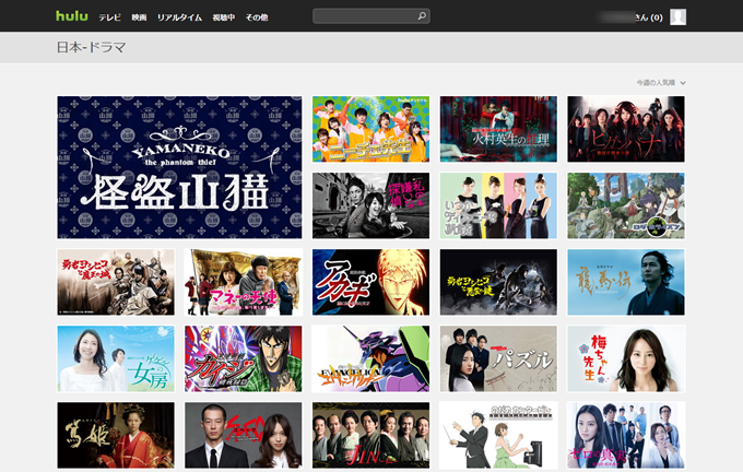 Huluの日本ドラマ