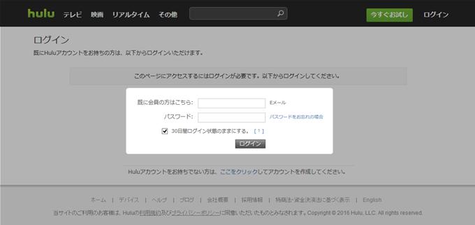 Huluへのログイン