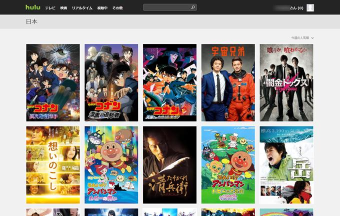 Huluの日本映画