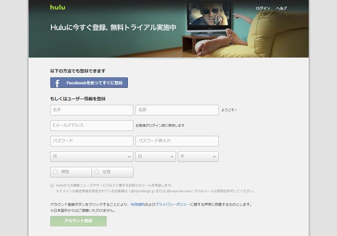 Huluに新規登録