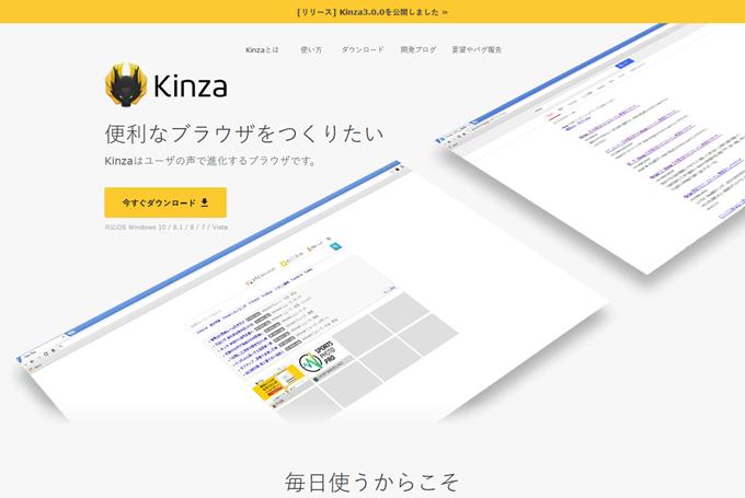 Kinza ユーザの声で進化するウェブブラウザ