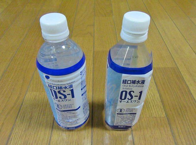 以前のOS-1と比較