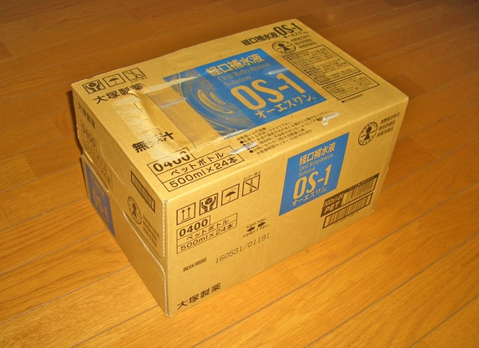 以前のOS-1の箱