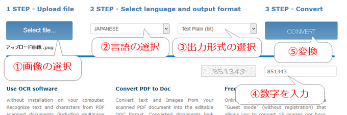 Online OCRの使用手順
