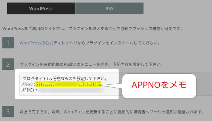 Push7のアプリナンバーをメモする