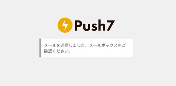 Push7のメール送信メッセージ