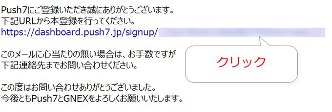 Push7から届いたメール