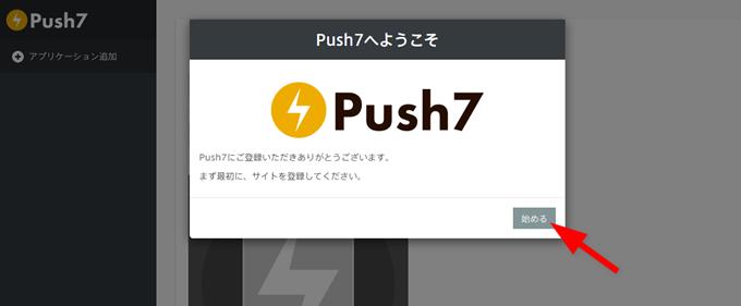 Push7へようこそ