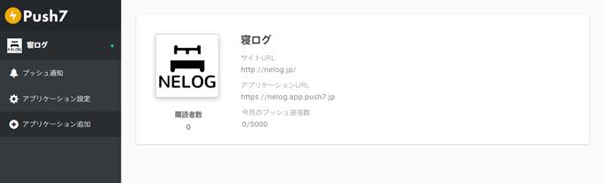 Push7でのサイト登録が完了