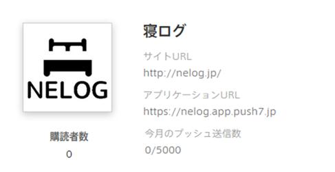 Push7でサイト登録が完了