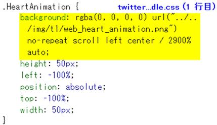 Twitterのハート部分のCSSソース