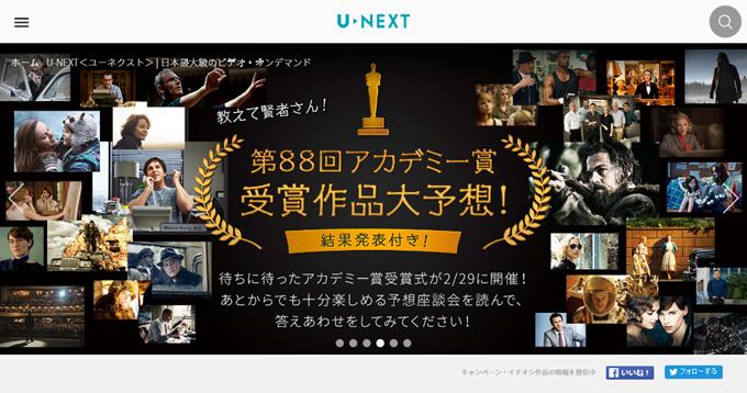 U-NEXT<ユーネクスト> 日本最大級のビデオ・オンデマンド U-NEXT
