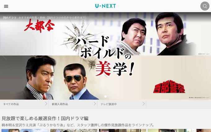 日本ドラマの動画特集-おすすめ・名作から新作まで- U-NEXT