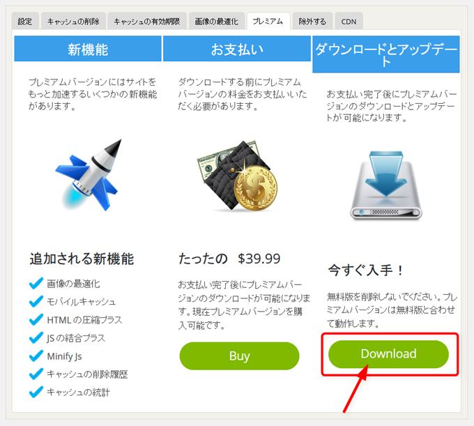 WP Fastest Cache Premiumのダウンロードボタンをクリック
