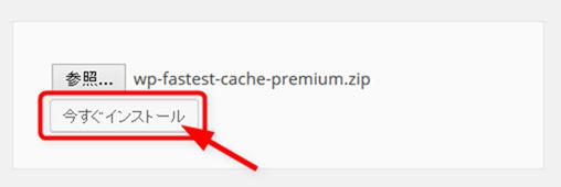 WP Fastest Cache Premiumを今すぐインストール