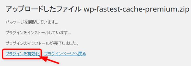WP Fastest Cache Premiumを有効化