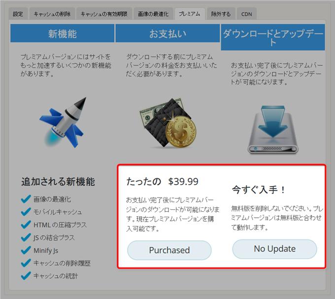 購入者WP Fastest Cache Premiumタブの表示