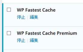 WP Fastest Cacheは2つインストールされる形になる