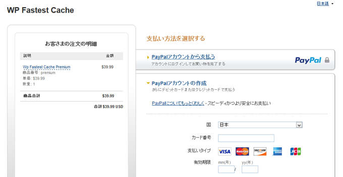 WP Fastest CacheのPayPalでの購入画面