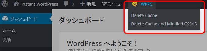 WP Fastest Cacheのキャッシュ削除メニュー