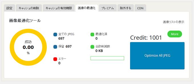 WP Fastest Cacheの画像の最適化ツール
