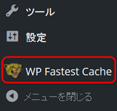 管理画面のWP Fastest Cacheメニューをクリック