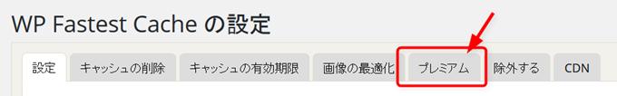 WP Fastest Cacheの設定で「プレミアム」タブをクリック