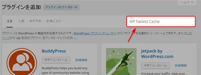WP Fastest Cacheの検索