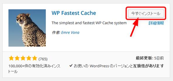 WP Fastest Cacheのインストールボタンを押す
