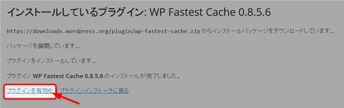 WP Fastest Cacheのプラグインを有効化する