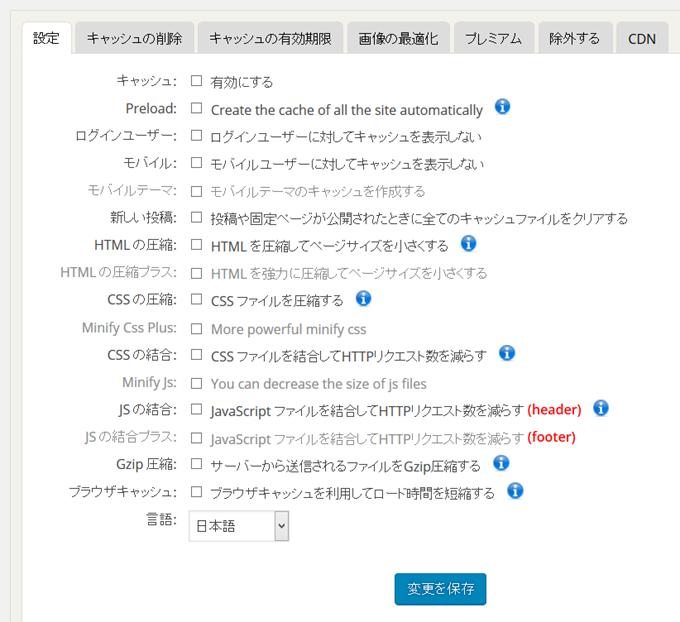 WP Fastest Cacheを日本語化した