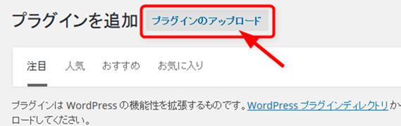 Wordpress管理画面から「プラグインのアップロード」をクリック