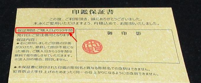 印鑑.comの印鑑保証書