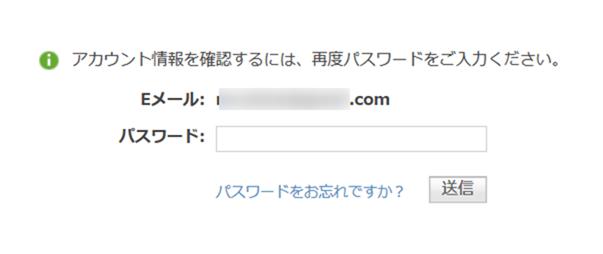 アカウント情報を確認するには、再度パスワードをご入力ください。