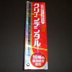 歯周病・歯肉炎・歯槽膿漏から虫歯までをトータルケアする歯磨き粉「第一三共ヘルスケア クリーンデンタル」を購入してみました